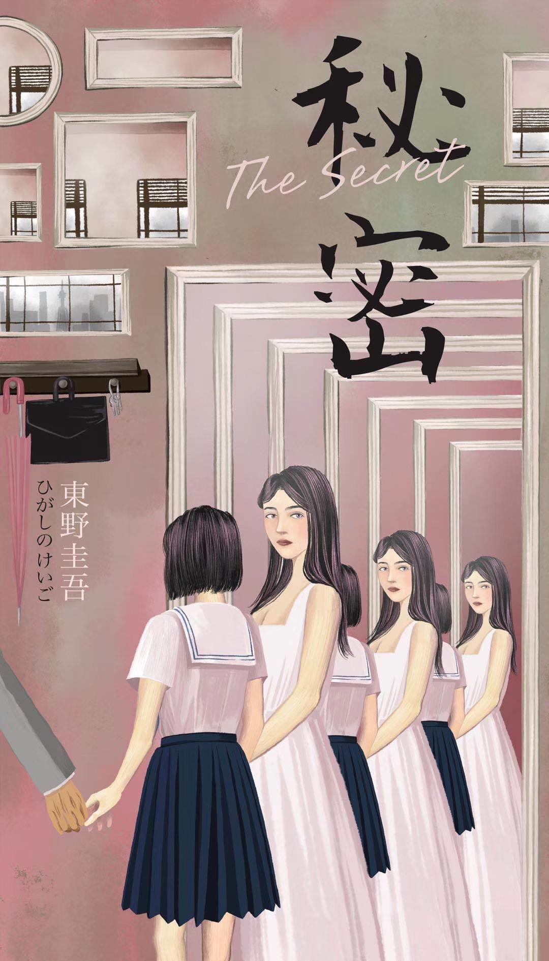 东野圭我《湮没》海报