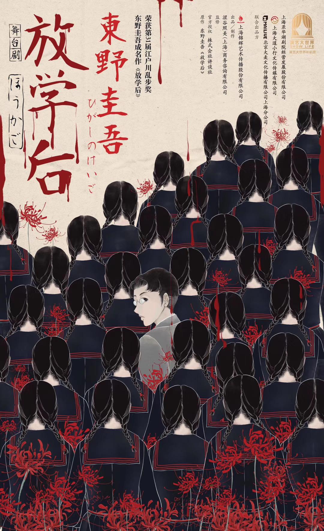 东野圭我《放学后》海报