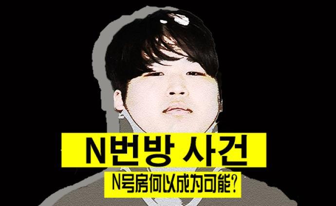"""""""N号房事件""""何以发生:韩国法律悖论下的赛博犯罪"""