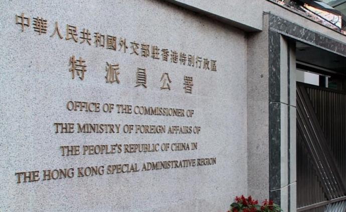 """外交部驻港公署:敦促""""人权观察""""不要一条道走到黑"""