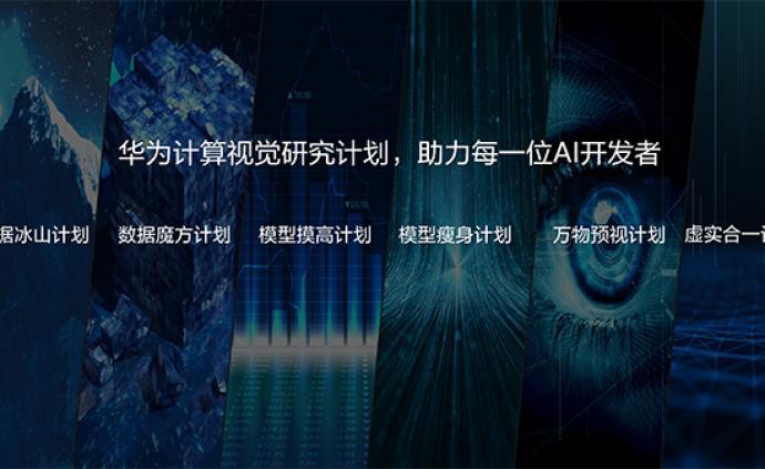 華為發布計算視覺計劃:邀全球專家參與,挑戰三大問題