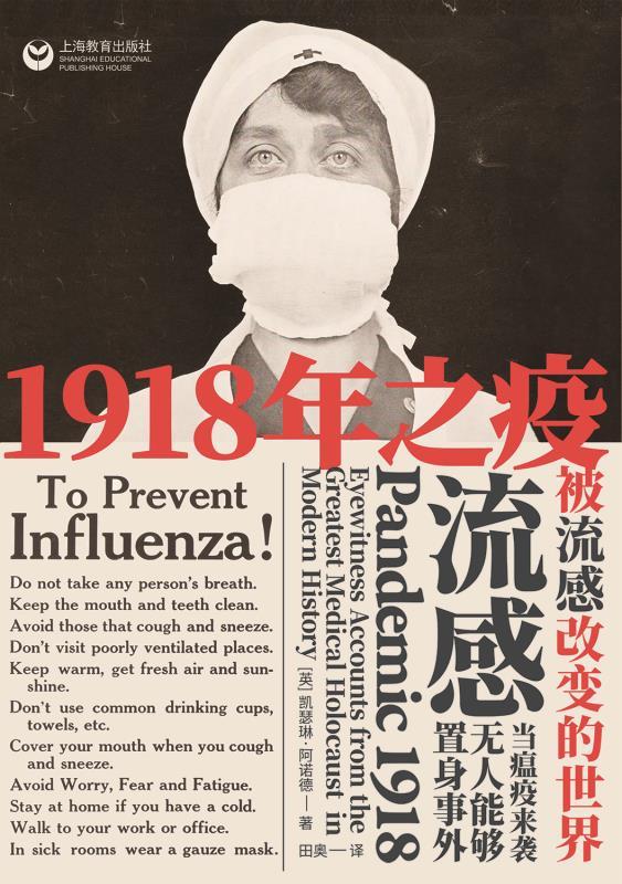 凋零秋日,他们被1918年大流感带走