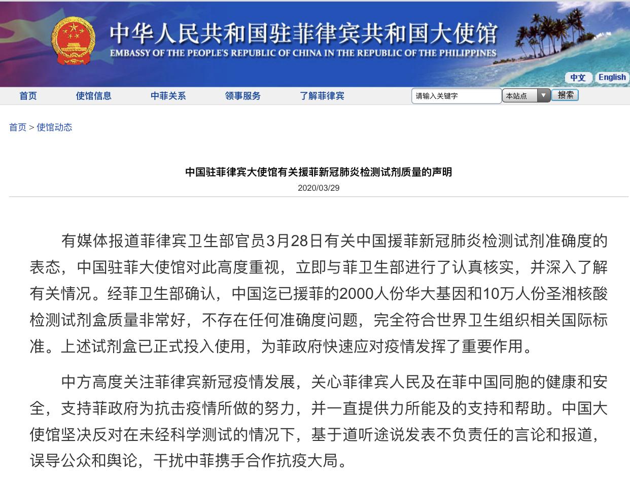 中国驻菲律宾大使馆:援菲新冠肺炎检测试剂质量良好