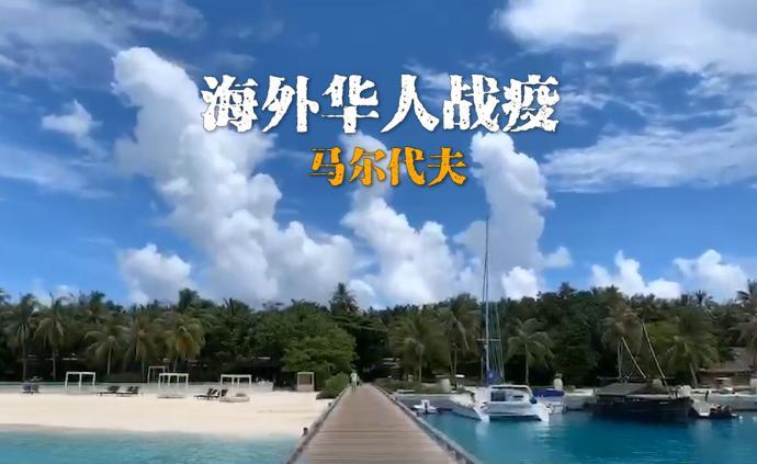 海外华人战疫丨马尔代夫的景区空无一人