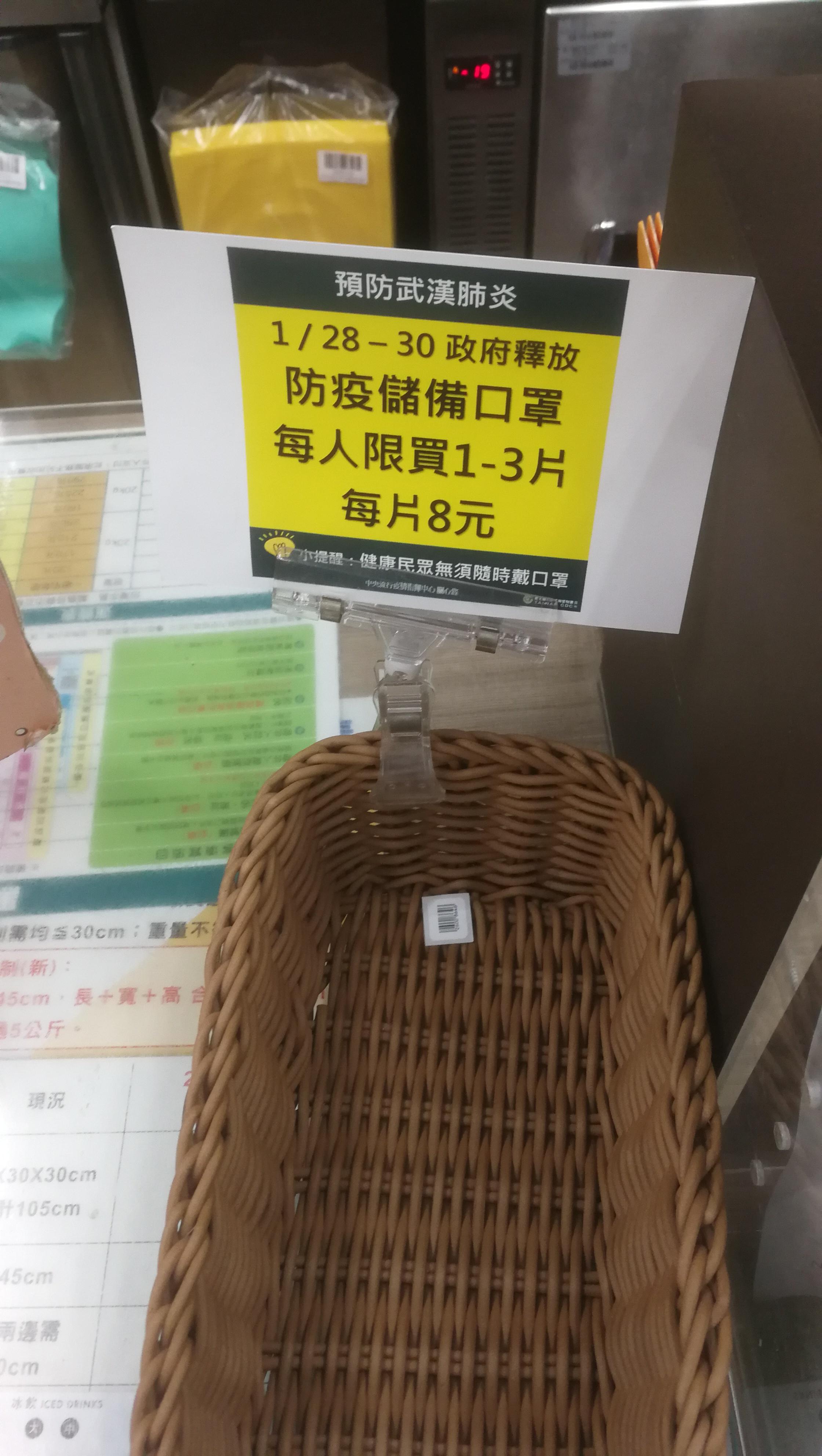 2020年1月29日晚上,台中市西屯区,居民住宅集中的街区,一家7-ELeven超商门店,当日政府投放的防疫储备口罩刚刚售罄。