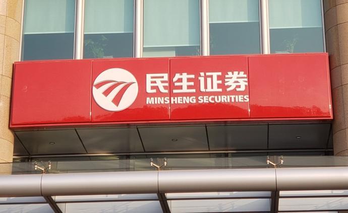 民生證券擬增資擴股:擬將注冊地遷至上海,引入國資背景企業