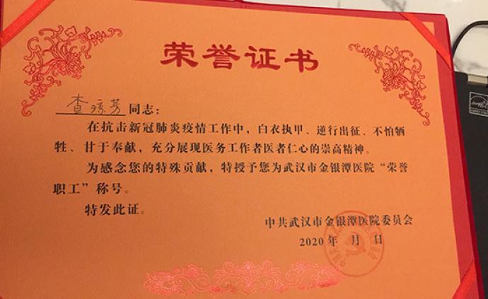 """医护日记 金银潭授予我们""""荣誉职工""""称号,感谢特殊贡献"""