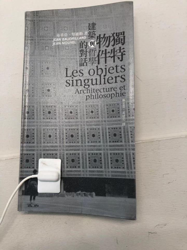 《独特物件:建筑与哲学的对话》书影。赵琦 图