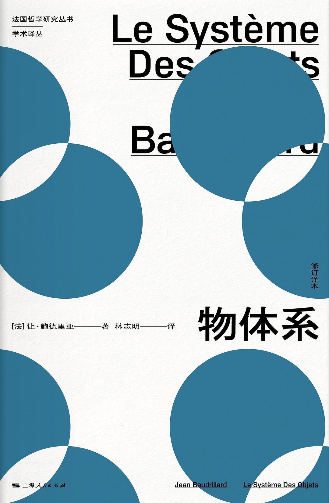 《物体系》,上海人民出版社,[法]让·鲍德里亚 著,林志明 译