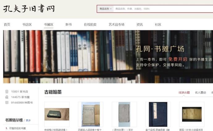 书业访谈录︱21世纪琉璃厂:专访孔夫子旧书网创始人孙雨田