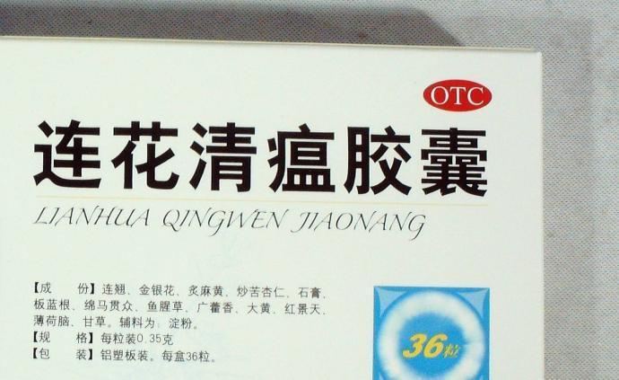 以嶺藥業:目前連花清瘟產品未在意大利獲得上市許可