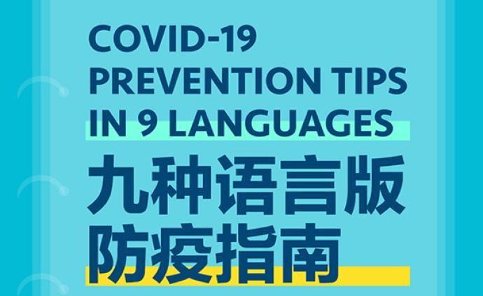 H5|COVID-19 Tips 九種語言版防疫指南