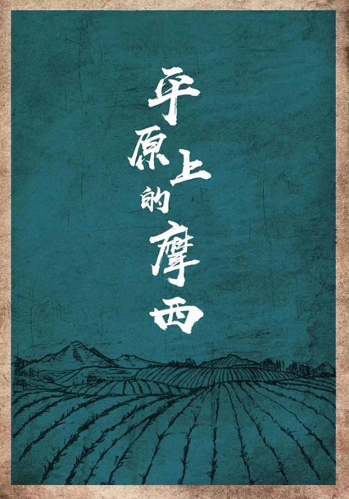 《平原上的摩西》海报