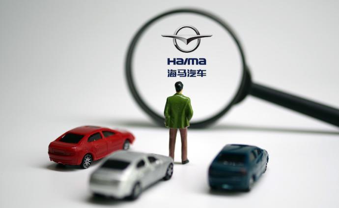 去年仅售新车不足三万辆,但海马汽车还是实现盈利了