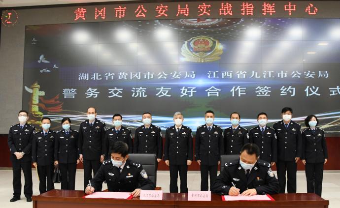 九江、黄冈两地警方联手启动警务交流协作机制