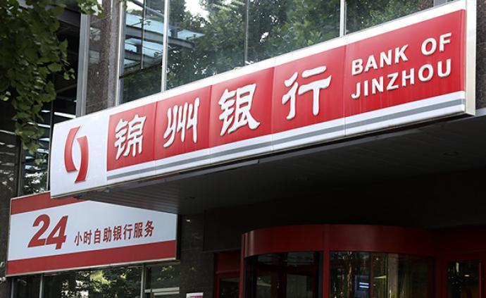 锦州银行去年亏损11.25亿元,不良贷款率6.52%