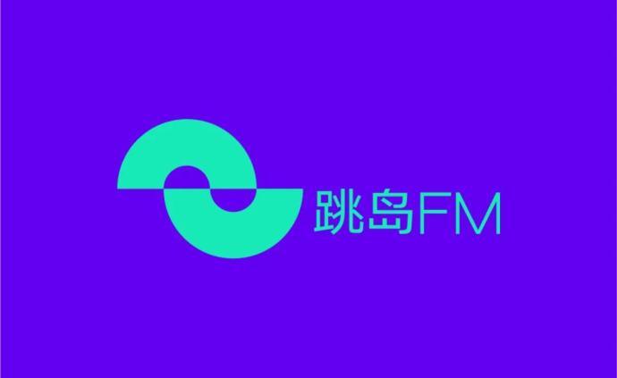 """文學播客""""跳島FM"""":因為聲音,文學獲得新的可能"""