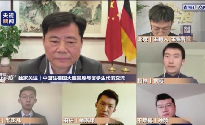 驻德国大使:在德中国留学生约3.5万人,8人感染新冠肺炎
