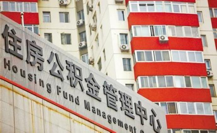 北京公積金貸款申請新規:將聯網核查婚姻關系情況