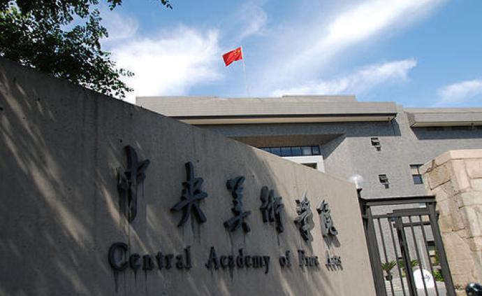 中央美術學院:部分專業將按高考文化課相對成績排序錄取