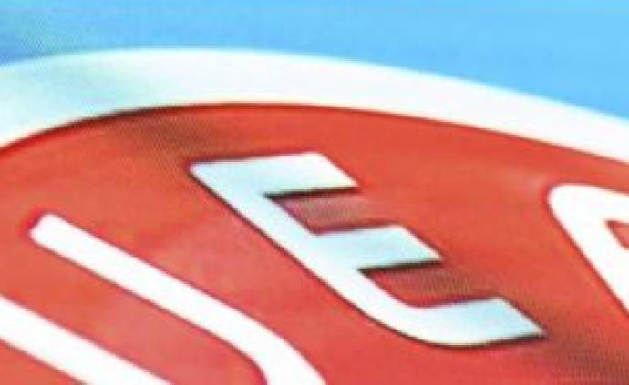 欧足联推迟6月份国家队比赛,举办时间另行通知