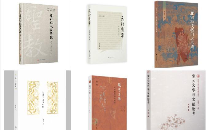 4月人文社科中文原创好书榜|天行有常
