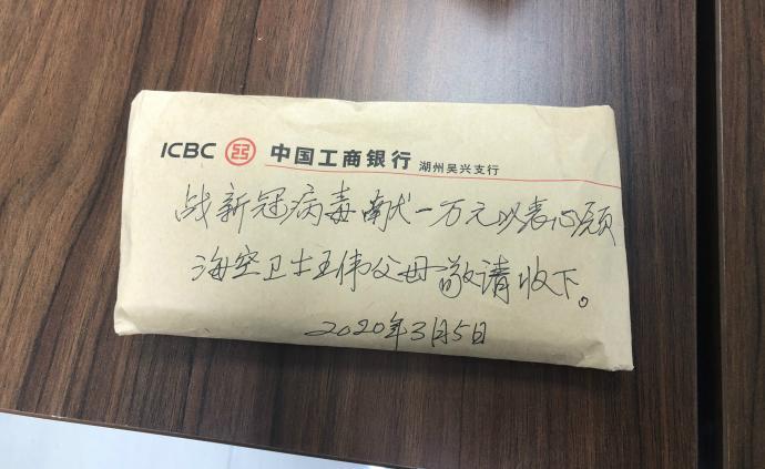 """""""海空衛士""""王偉烈士的父母為抗疫捐款1萬元"""