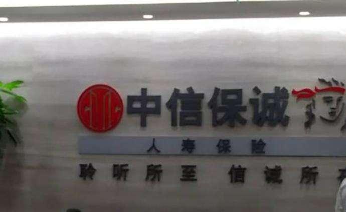 英国最大人身险公司保诚集团合资资管公司落地北京