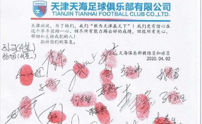 天津天海给足协发公开信:全队按手印,誓死捍卫踢中超权利