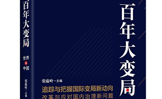 中央党校出版社出版《百年大变局:世界与中国》