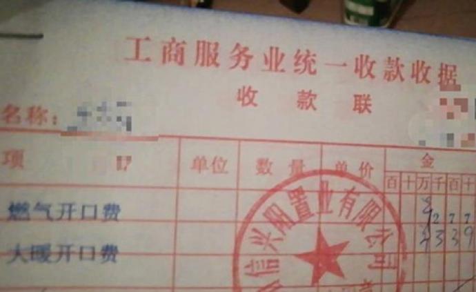 濱州一開發商交房時收開口費,官方:基礎設施配套費不應再收