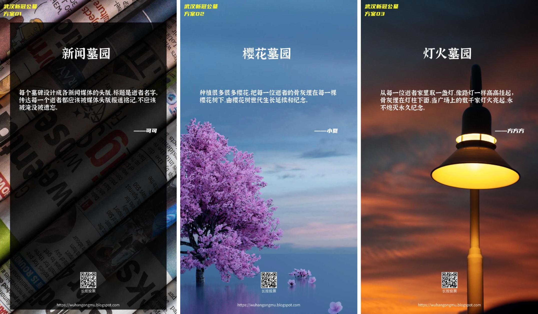 艺术家坚果兄弟发起征集的武汉新冠公墓概念性方案中的三份