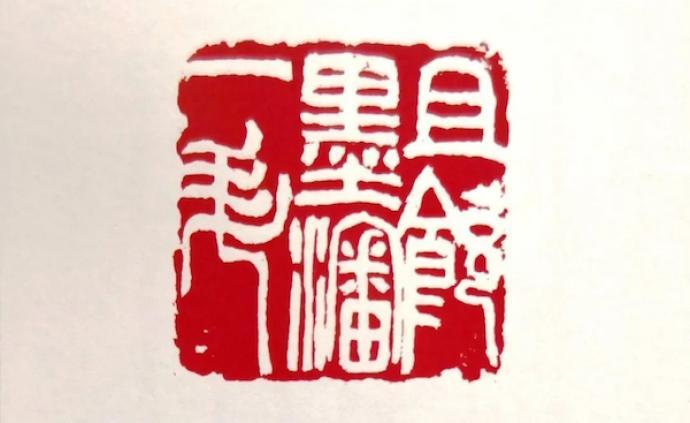 鉴赏 吴昌硕篆刻砚铭精粹:自少至老,与印不一日离