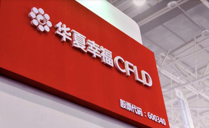 华夏幸福一季度新增借款187亿元,拿地重心重回环京区域
