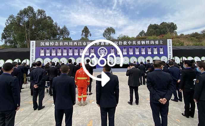 360°全景|送別英雄!四川西昌為犧牲打火隊員舉行追悼會