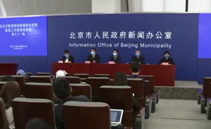 北京基本阻斷疫情傳播,但仍有可能較長時間處于防控狀態