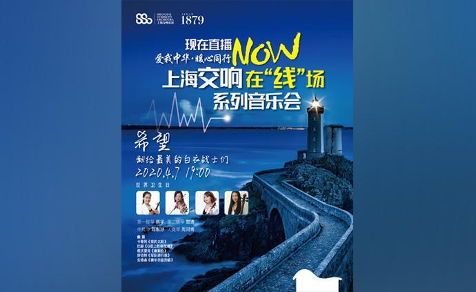 """上海交響樂團邀你聽""""希望""""音樂會,獻給最美的白衣戰士們"""