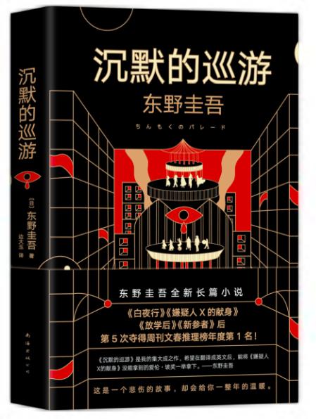 《沉默的巡游》简体中文版