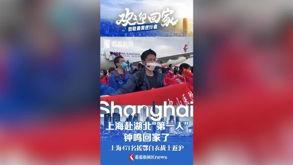 """上海赴湖北""""第一人"""",钟鸣回家了"""