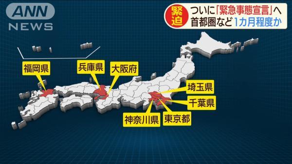 改 日本首相安倍宣布东京等七地进入紧急状态