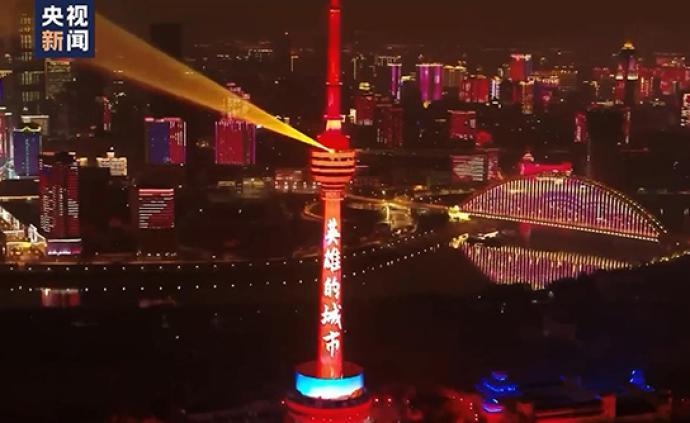 点亮夜空!长江沿岸25公里灯光秀致敬英雄的城市