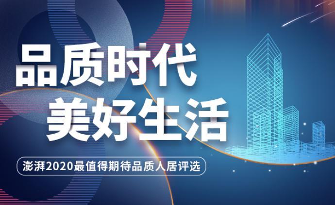 """""""品質時代 美好生活""""澎湃2020最值得期待樓盤評選揭曉"""