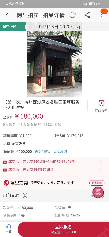 杭州西湖风景名胜区两处公厕广告位租赁权将在阿里拍卖平台网拍。 截屏图