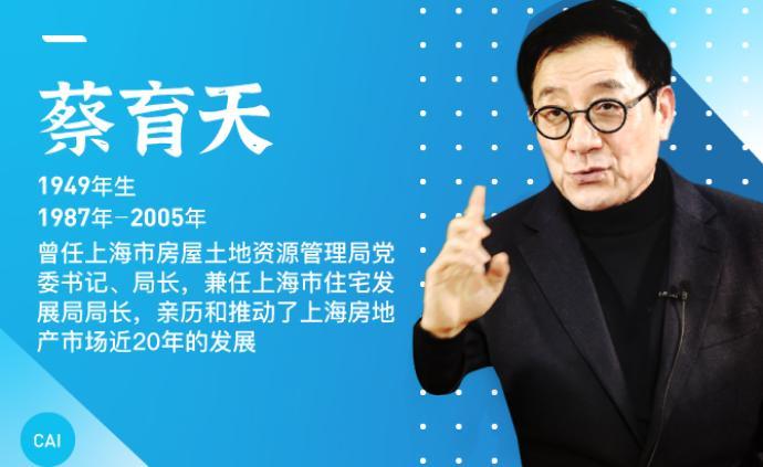 口述浦東30年丨蔡育天:上海房地產市場是如何盤活的