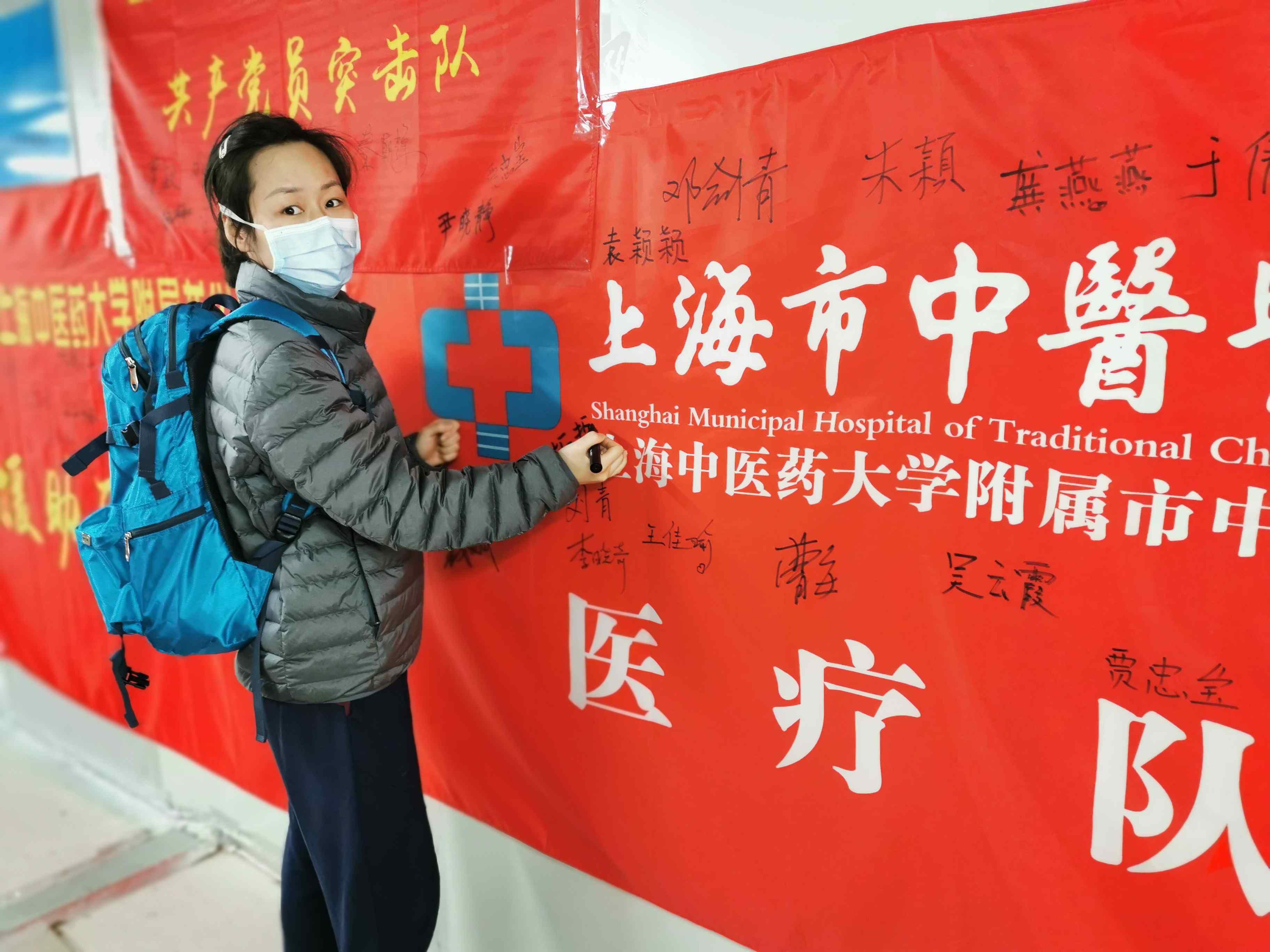 2月15日,折哲医生在医疗队离沪赴鄂前留影