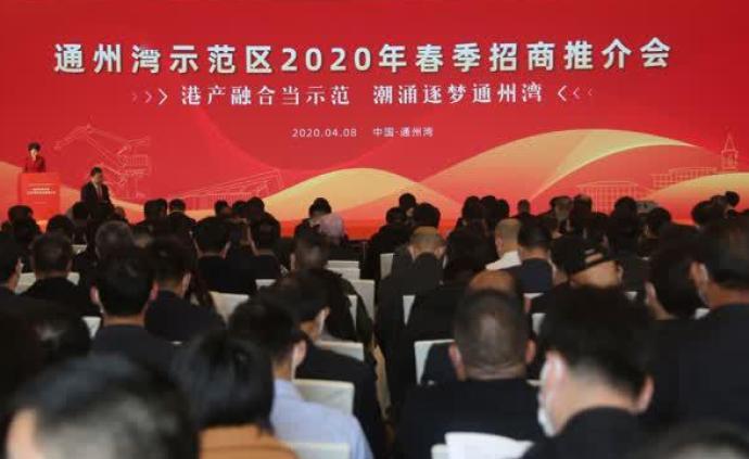 江蘇新出??詼髕燈?,通州灣春季招商攬下投資近300億