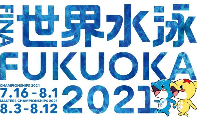 日媒:福岡游泳世錦賽或改在2022年5-6月舉辦