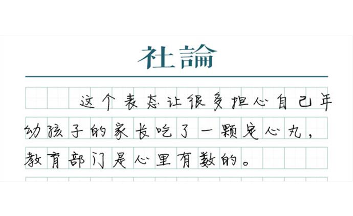"""【社論】上海開學安排,精準應對""""人間四月天"""""""