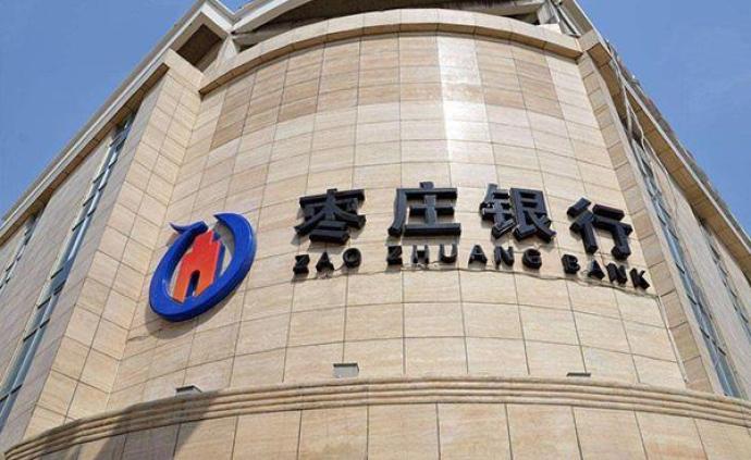 四名高管一年間相繼落馬后,棗莊銀行公開選聘行長副行長