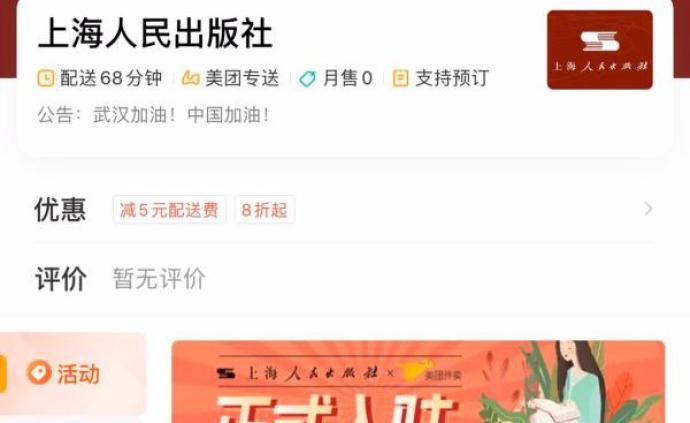 """上海人民出版社也推圖書""""外賣""""服務,或將改變圖書消費習慣"""